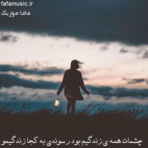 تو دیوونه بودی علی یاسینی