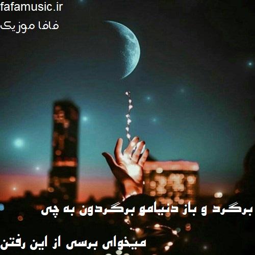 دنیامو برگردون ماهان بهرام خان