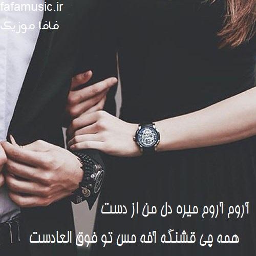 اروم اروم مسعود صادقلو