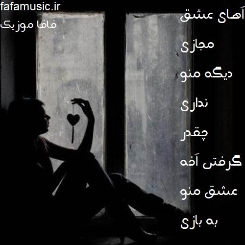 عشق مجازی احمد سلو