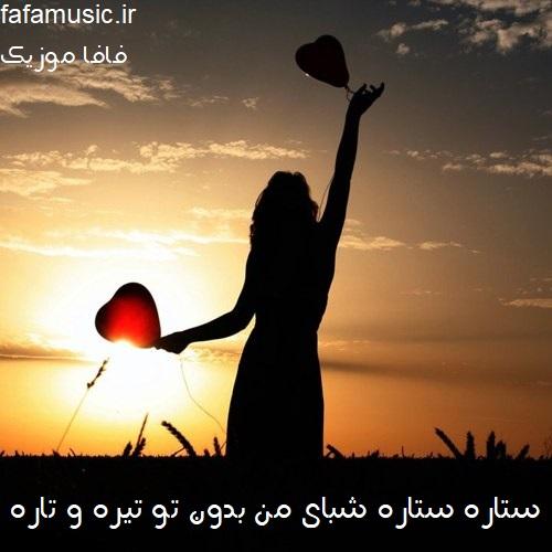 ستاره محسن شهاب
