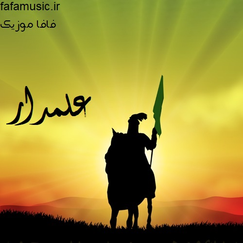 علمدار علیرضا طلیسچی