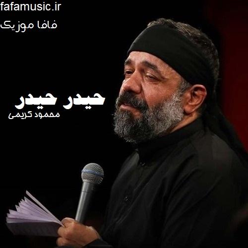 حیدر حیدر محمود کریمی