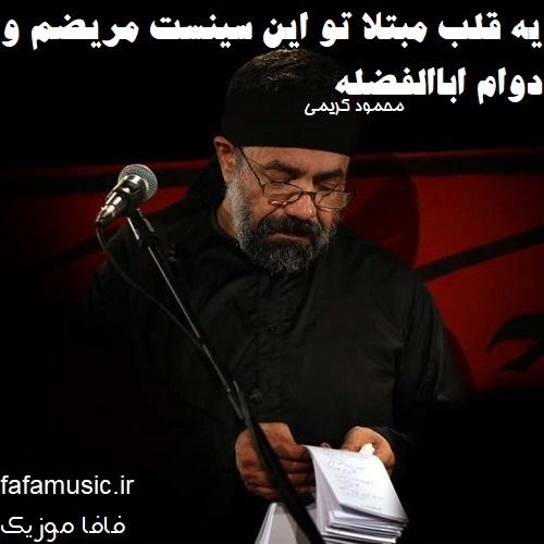 یه قلب مبتلا محمود کریمی