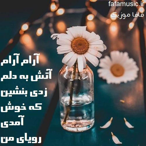 گل عشق رضا بهرام