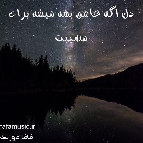 دل عاشق مرتضی اشرفی