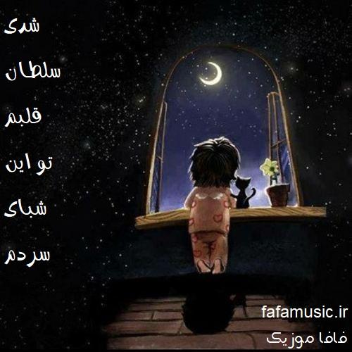 سلطان قلبم احمد سلو