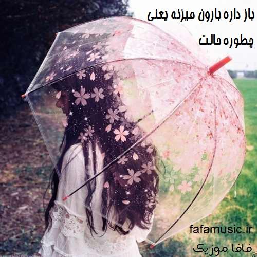 چتر مسعود صادقلو