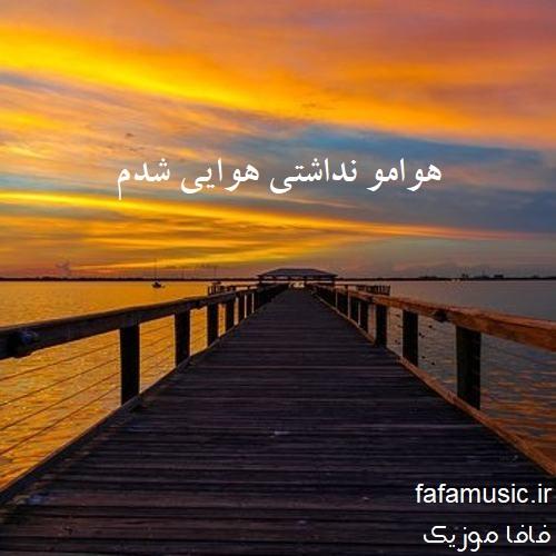 هوامو نداشتی محمد اصفهانی