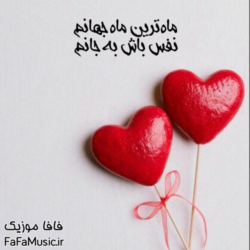 عشق خوش آرایش حسین توکلی