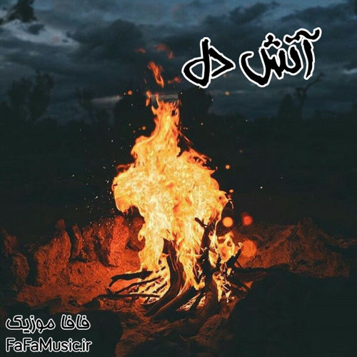 آتش دل جلال الدین تاج اصفهانی