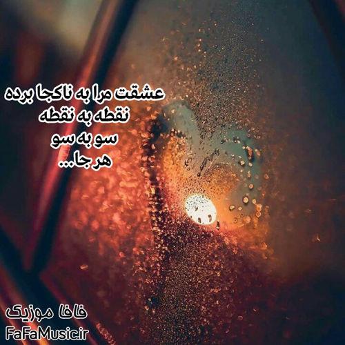 عاشق کش ارون افشار