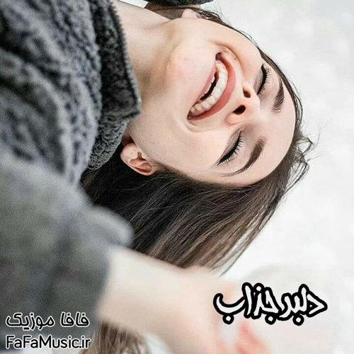دلبر جذاب مرتضی اشرفی