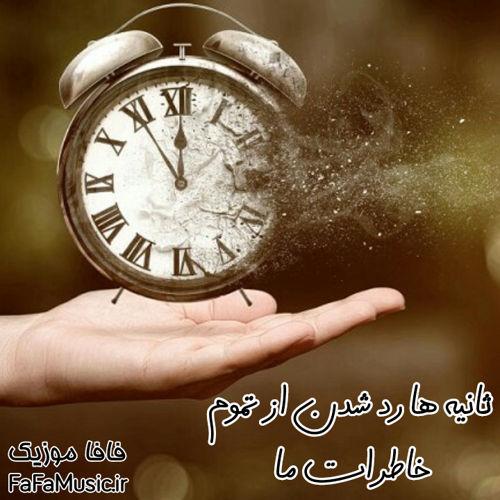 ثانیه ها ماهان بهرام خان