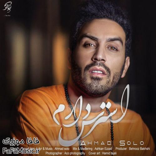 استرس دارم احمد سلو
