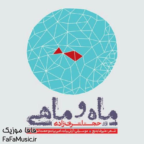 ماه و ماهی حجت اشرف زاده