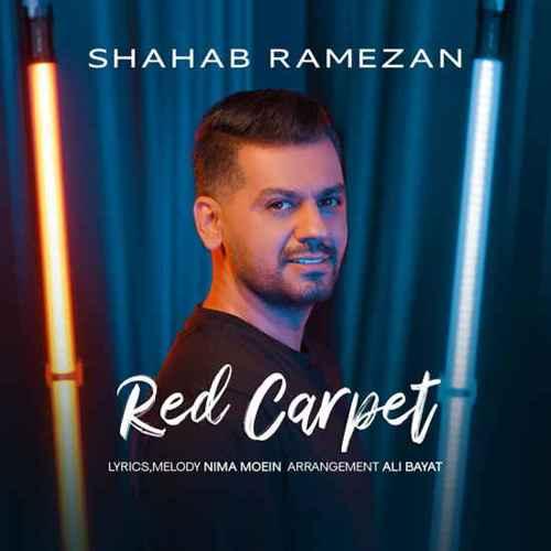 فرش قرمز شهاب رمضان