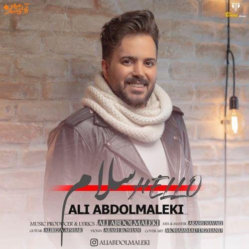 سلام علی عبدالمالکی