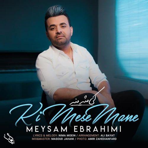کی مثه منه میثم ابراهیمی