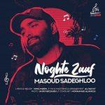 دانلود اهنگ اگه عاشقت بشم بد میشه ها مسعود صادقلو